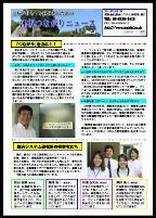 つながりニュース01号