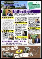 つながりニュース02号