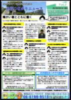 つながりニュース03号