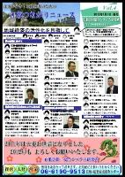つながりニュース04号