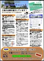つながりニュース06号