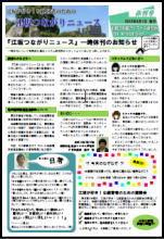 つながりニュース07号