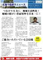 つながりニュース13号