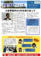 つながりニュース14号