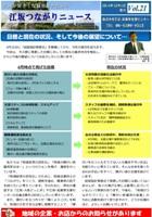つながりニュース21号