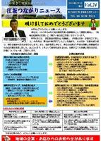 つながりニュース24号