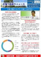 つながりニュース32号