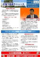つながりニュース34号