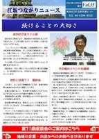 つながりニュース35号