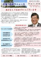 つながりニュース36号