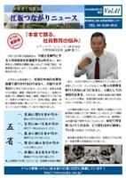 つながりニュース41号