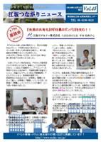つながりニュース45号